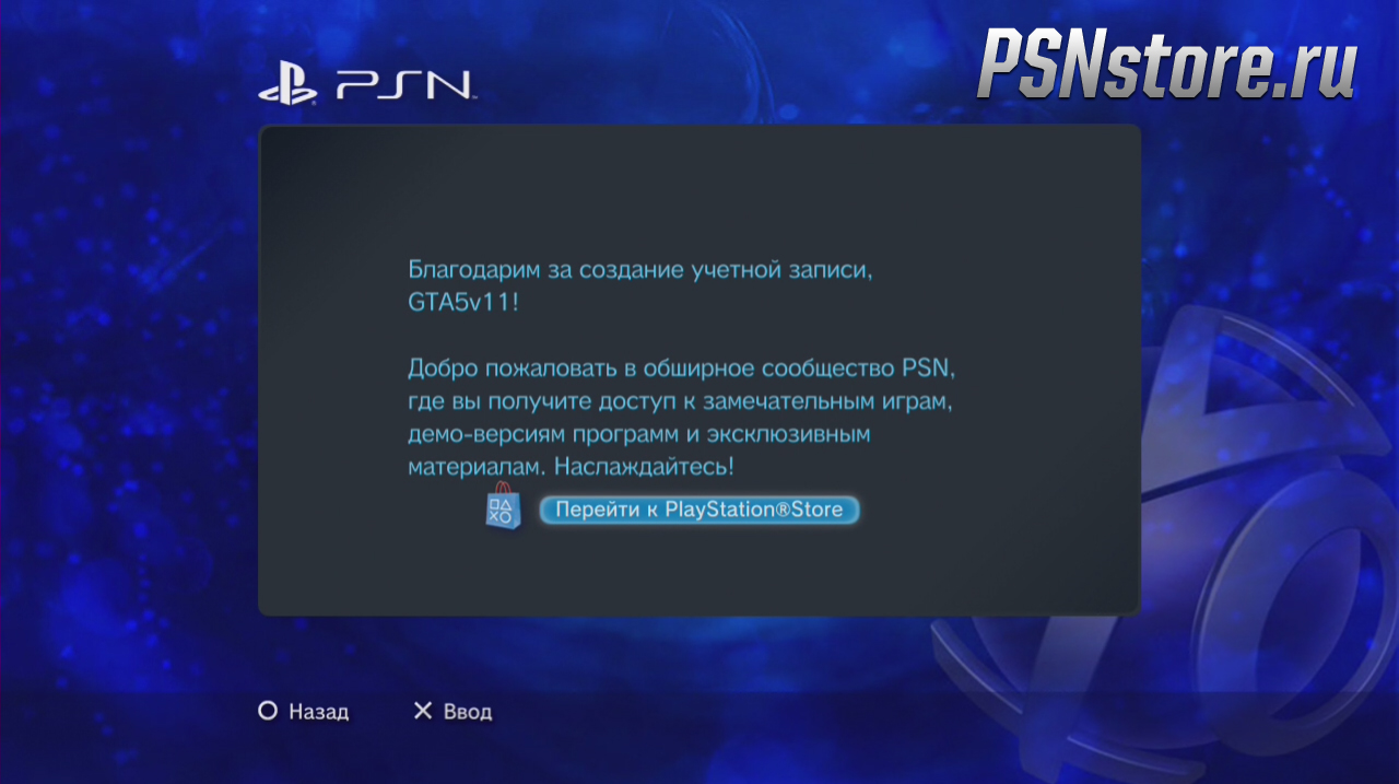Перейти к PlayStation Store