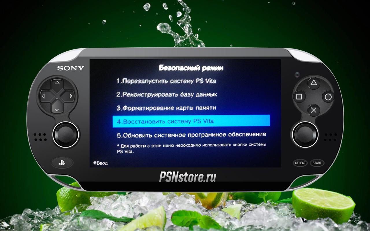 Режим восстановления на PS Vita