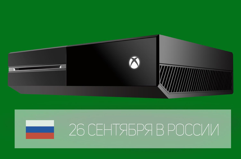 XBOX ONE в России