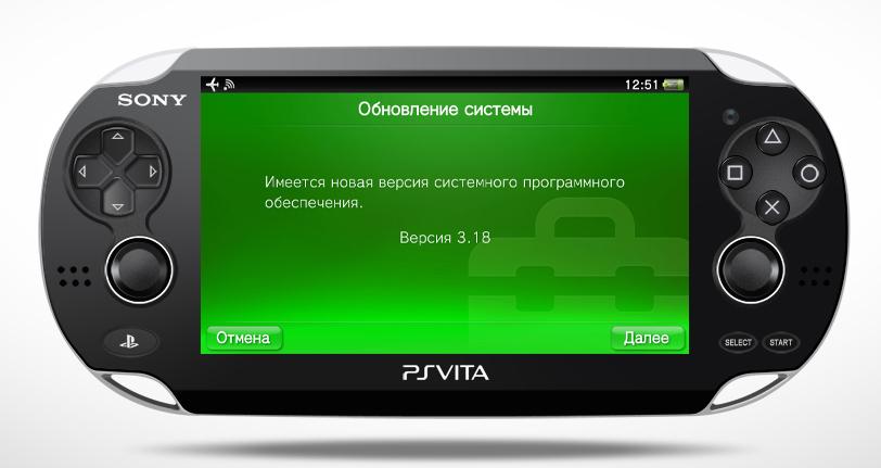 Обновление ПО PS Vita 3.18