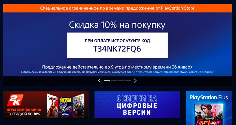 http://psnstore.ru/wp-content/uploads/2015/01/%D0%A1%D0%BA%D0%B8%D0%B4%D0%BA%D0%B0-10-%D0%BF%D1%80%D0%BE%D1%86.-%D0%BD%D0%B0-%D0%BF%D0%BE%D0%BA%D1%83%D0%BF%D0%BA%D1%83-PSNstore.jpg