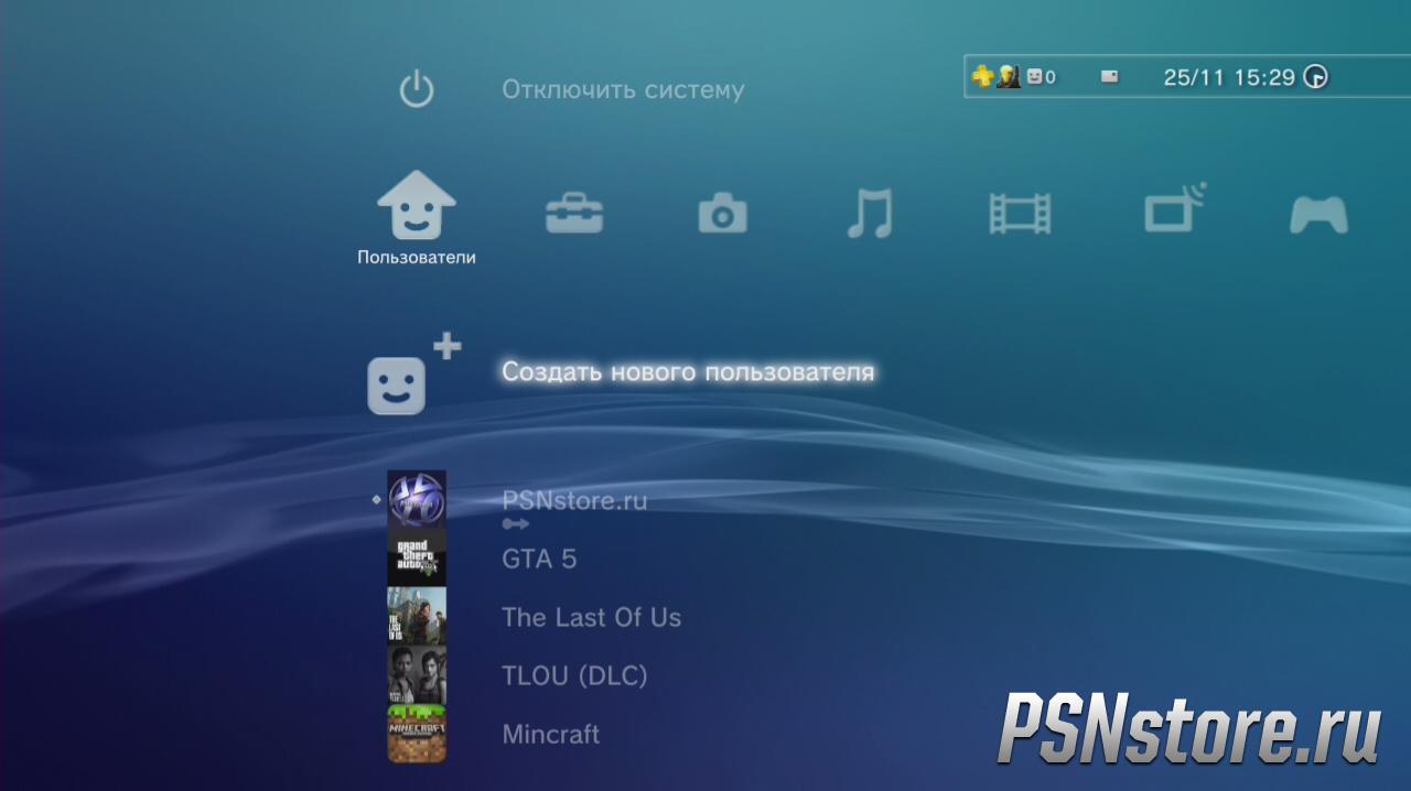 Создать нового пользователя PS3
