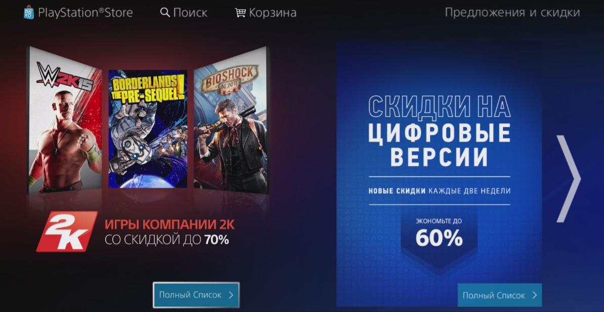 sale 2k psnstore.ru