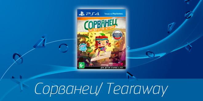 Tearaway PS4