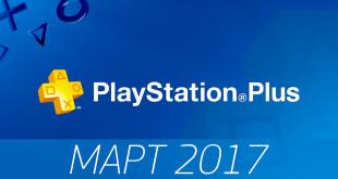 PS Plus март 2017